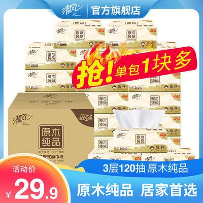 清风抽纸原木纯品3层120抽面巾纸餐巾纸卫生纸巾家用整箱实惠装