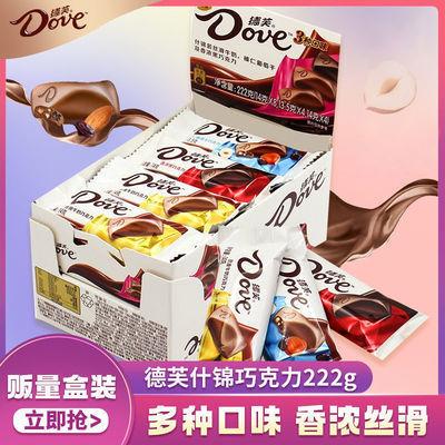 德芙丝滑牛奶巧克力84g/222g多口味盒装多规格糖巧七夕送女友送礼