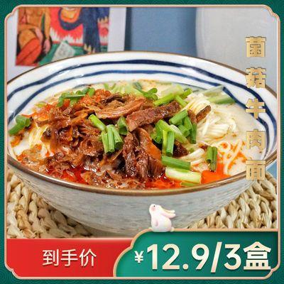 73603/菌菇红烧牛肉面拉面方便面需煮正宗骨汤高汤重庆小面拌面面条挂面