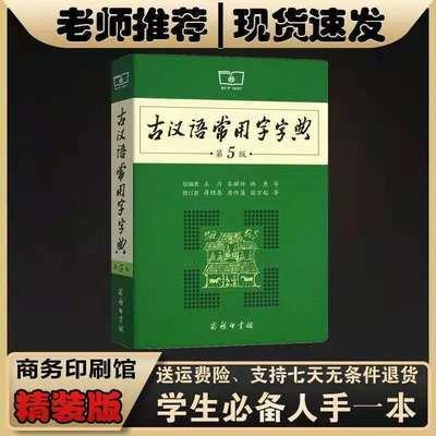 76046/古汉语常用字字典第5版 精装 新版 初中高中开学必备工具书