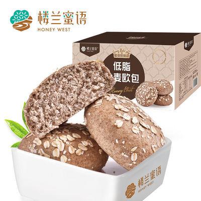 楼兰蜜语全麦欧包面包640g低脂饱腹杂粮代餐早餐箱装8只装