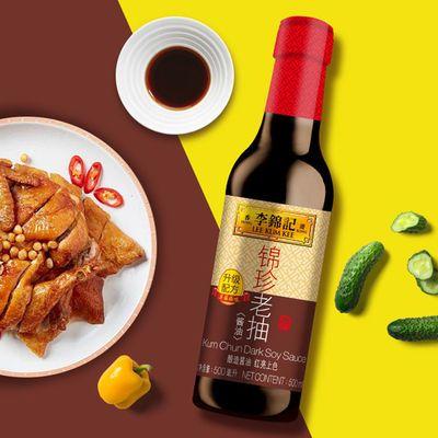 77537/李锦记 锦珍老抽500ml*2瓶酿造酱油炒菜红烧酱油老抽红烧肉