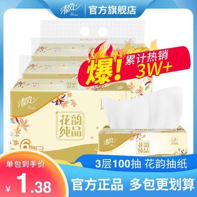 74759/清风抽纸花韵系列3层100抽面巾纸卫生纸巾批发囤货超市同款餐巾纸