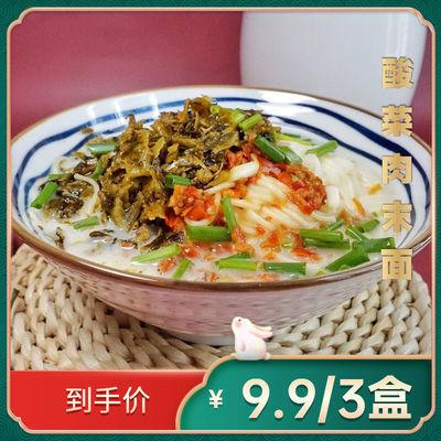 74117/四川酸菜面方便面肉沫正宗骨汤高汤骨速食面方便面干拌面面条挂面