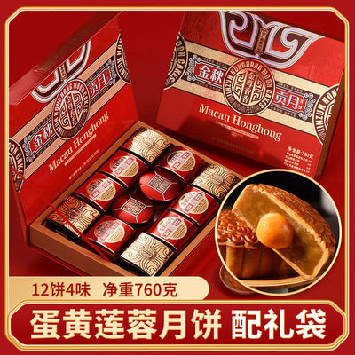 75665/金尊广式月饼蛋黄莲蓉水果月饼760g12饼4味高档翻盖礼盒配礼袋