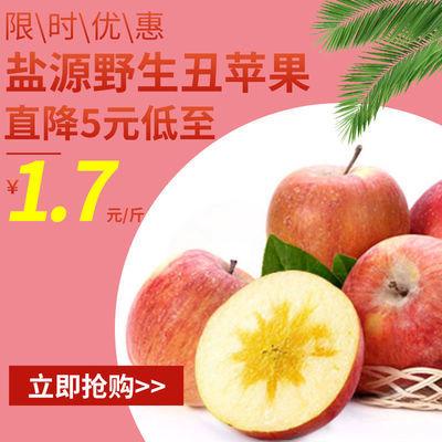 丑苹果冰糖心净重3-8斤四川大凉山盐源正宗野生脆甜冰糖心红富士