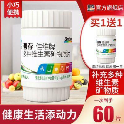 善存佳维片多维复合维生素30粒+佳维30粒维生素c维e成人健康
