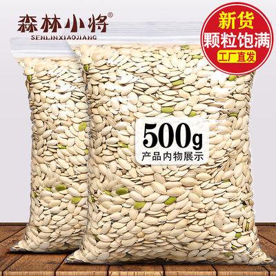 77409/新货南瓜子原味椒盐五香味坚果炒货休闲零食250g/1000g