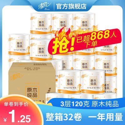 清风 卷纸 原木纯品3层120g卷卷筒卫生纸巾 厕纸 手纸