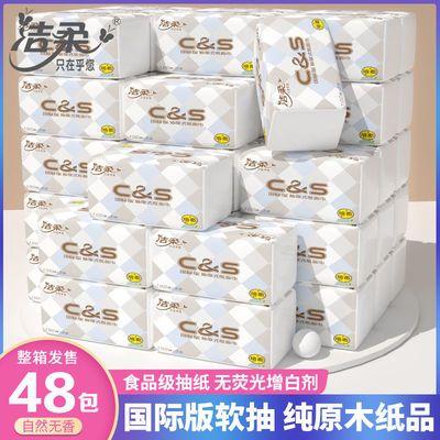 洁柔抽纸整箱批发实惠装家用可湿水厨房纸卫生纸餐巾纸面巾纸厕纸