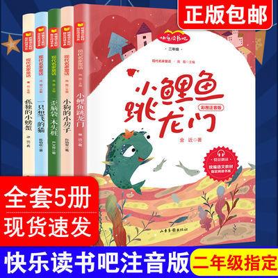 5册小鲤鱼跃龙门小学二年级课外阅读指定书籍现代名家童话注音版