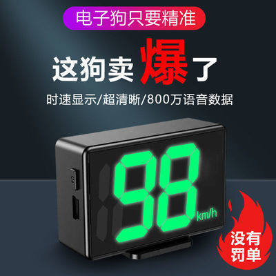 现代2021新款北斗GPS电子狗高精准度通用安全预警仪HUD带车速显示