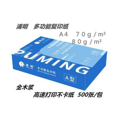 复印纸打印纸草稿纸浦明/PUMING/70g80gA4 5包装整箱加厚双面包邮