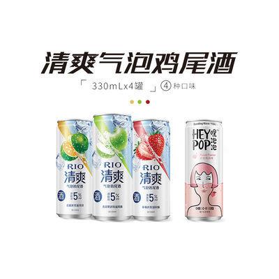 RIO锐澳预调鸡尾酒5度清爽3口味+heypop330ml*4罐气泡酒果酒洋酒