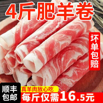 78414/精选新鲜现杀 4 斤羊肉卷 批发羊肉新鲜正宗内蒙古羊肉卷火锅必备
