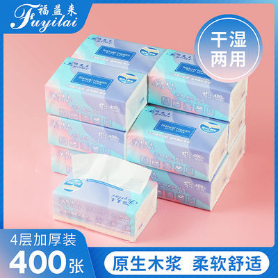 76466/福益来抽纸大包纸巾家用整箱卫生纸家庭实惠装餐巾纸面巾纸湿水纸