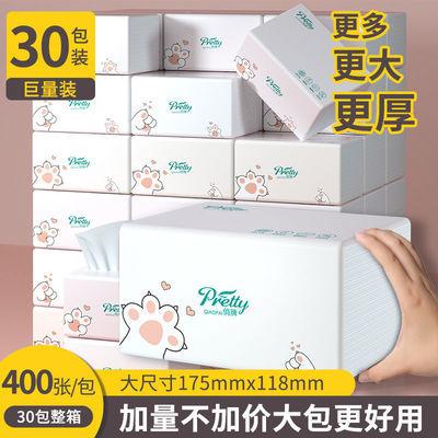 92919/抽纸批发整箱大包大张可爱纸巾餐巾纸卫生纸宿舍学生柔软