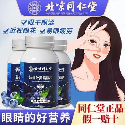 北京同仁堂蓝莓叶黄素脂片60片/瓶儿童成人青少年搭护眼压片糖果