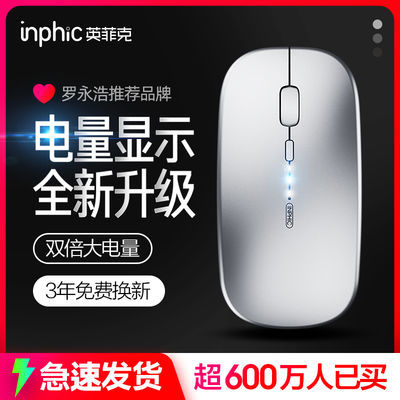 90806/英菲克无线鼠标可充电式苹果笔记本电脑蓝牙双模便携办公静音无声