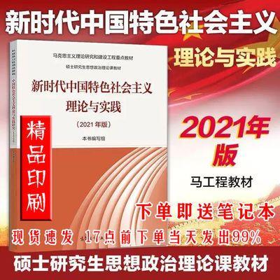 76256/2021年版 新时代中国特色社会主义理论与实践(硕士研究生)