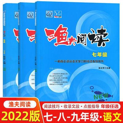 91007/2022版渔夫阅读七7八8九9年级 初中语文阅读理解训练题现代文阅读