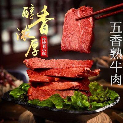 75662/正宗内蒙古风味酱牛肉牛腱子卤味低脂零食开袋即食熟五香牛肉熟食