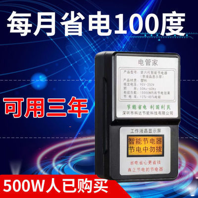 75094/【省钱】新款科技智能节能器省电王全自动家用电表节约通用