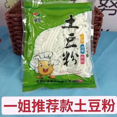 78867/女神老板推荐3包 好吃的土豆粉 家庭必备