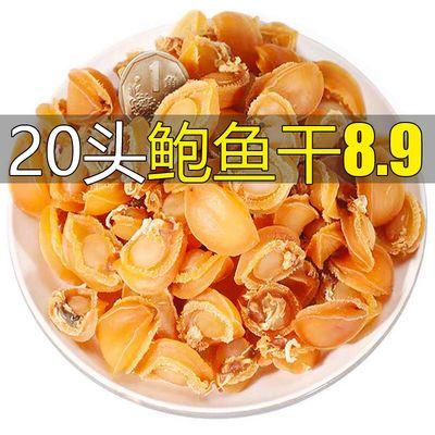 77820/干鲍鱼干货野生中小鲍鱼仔老人宝宝辅食煲粥煲汤食材海鲜干货批发