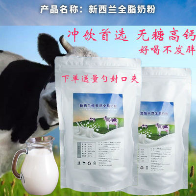 新西兰恒天然全脂奶粉瘦身高钙低脂无糖学生成人牛奶奶粉