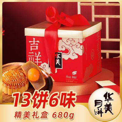 74286/华美月饼中秋月饼礼盒装广式蛋黄莲蓉月饼批发休闲糕点团购送礼
