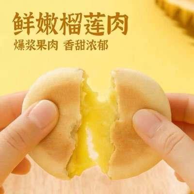 74154/猫山王榴莲饼酥500g糕点酥皮饼水果烘糕夹心爆浆一整箱休闲零食品