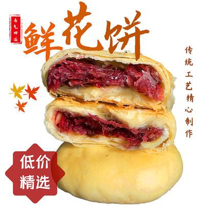 手工玫瑰鲜花饼 酥皮现烤早餐厂家品牌糕点特产点心休闲零食批发
