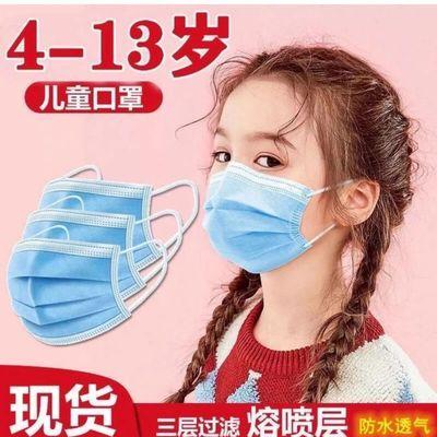 76853/儿童口罩一次性三层熔喷防护透气男女童装学生小孩专用蓝色10只装