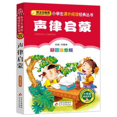93161/声律启蒙 彩图注音版 小书虫系列 小学生1-2-3年级7-9岁课外阅读