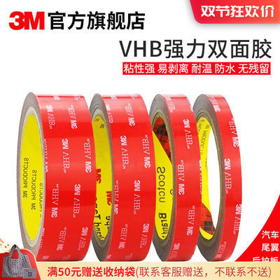 75826/3M双面胶VHB强力加厚汽车用高粘度固定etc支架雨眉耐高温泡棉胶带