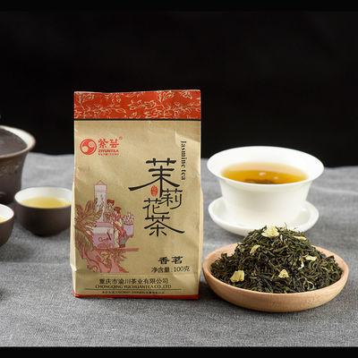 74565/【两件立减10】紫芸茗茶 袋装茉莉花茶100g重庆本土茶叶