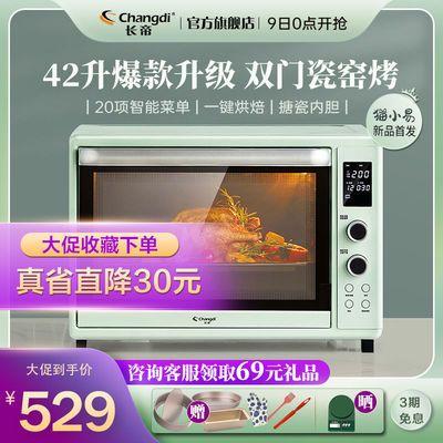 75482/长帝电烤箱 猫小易42W大容量电子控温搪瓷内胆智能全自动家用烤箱【9月25日发完】
