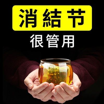75733/李时珍散结茶夏枯草茶猫爪草甲状腺茶肺结节中药乳腺茶正品中药材