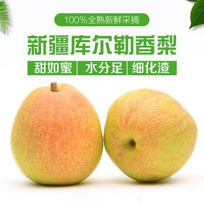 新疆库尔勒香梨正宗应季新鲜水果3/5斤