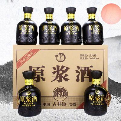 古井镇原浆酒20整箱6瓶纯粮酒双层外箱发货送礼佳品浓香型经济款