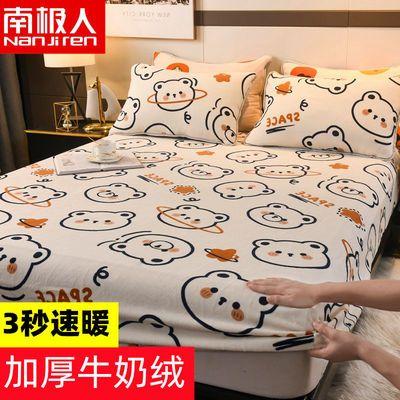 南极人牛奶绒床笠三件套冬季保暖珊瑚绒床单加厚法兰绒床罩床垫子