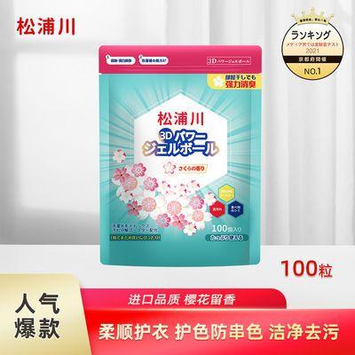 mikibobo本畅销洗衣凝珠持久留香去污 100颗洗衣去污清洁