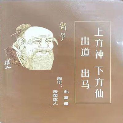 78690/绝版书籍  上方神出道下方仙出马道教