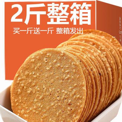 铁棍山药芝麻烤片手工芝麻薄脆饼干网红休闲零食小吃批发整箱特价
