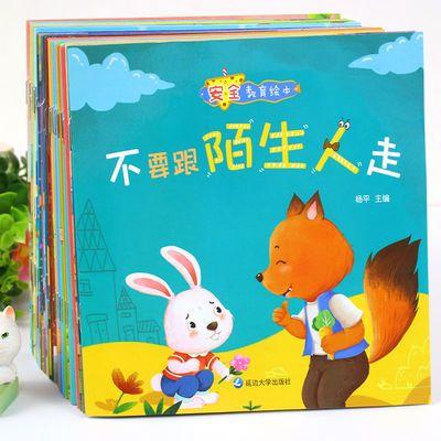 74825/幼儿园老师推荐绘本宝宝情绪管理与安全教育故事书3-6岁幼儿早教