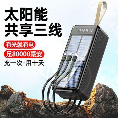 太阳能超大容量80000毫安充电宝自带线快充5/3万户外旅行移动电源
