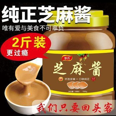 77892/正宗石磨芝麻酱纯黑芝麻酱瓶装热干面凉皮火锅蘸料调料400g/1000g
