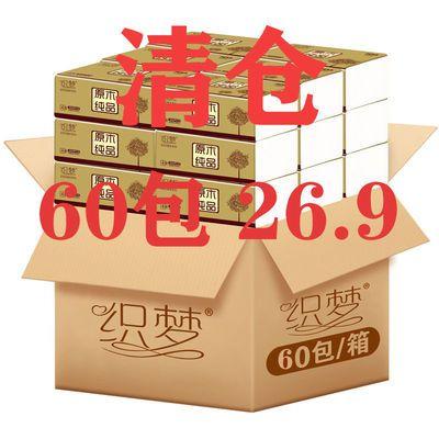 74826/纸抽纸特价整箱卫生纸批发家用家用抽纸餐巾纸抽纸抽纸巾家用批发