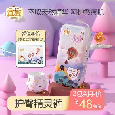 75886/宜婴精灵裤拉拉裤男女宝宝超薄透气干爽纸尿裤新生婴儿小内裤夏季